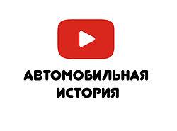 Официальный YouTube канал!!!