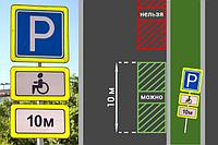 Знаки парковки для инвалидов, фото 1