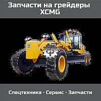 Болт Грейдер XCMG GR215