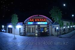 Сарыагаш санаторий Ак-Булак