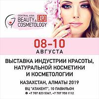 Международная Выставка CENTRAL ASIA BEAUTY & COSMETOLOGY EXPO (CABEAUTY)