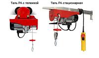 Таль электрическая с тележкой РА (220 В) 250/500 кг