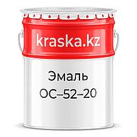 Эмаль ОС-52-20 (термостойкость до 400°С)