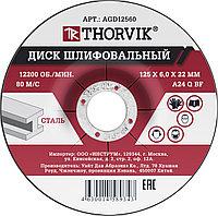AGD12560 Диск шлифовальный абразивный по металлу, 125х6х22 мм