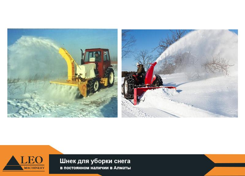 Снегоочиститель (Шнек)