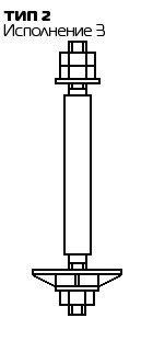 Болт фундаментный с анкерной плитой Тип 2, Исп 3. ГОСТ 24379.1 80, фото 2
