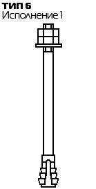 Болт фундаментный с коническим концом Тип 6, Исп 1 ГОСТ 24379.1 80