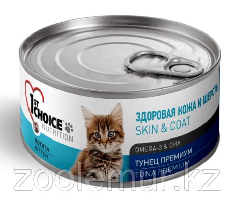 1st Choice консервы для котят ТУНЕЦ ПРЕМИУМ 85гр