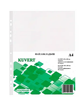 Файлы А4, KUVERT 50 мкр