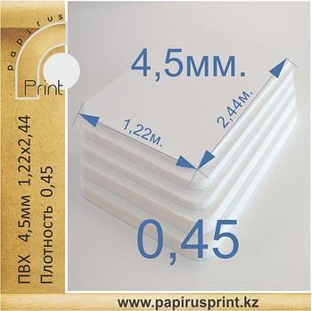 Вспененный листовой ПВХ (4,5мм) 1,22мХ2,44м
