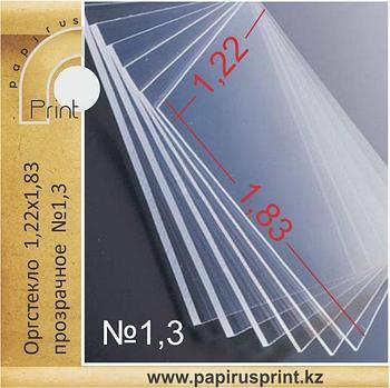 Оргстекло прозрачное (№1,3) 1,22 х 1,83м