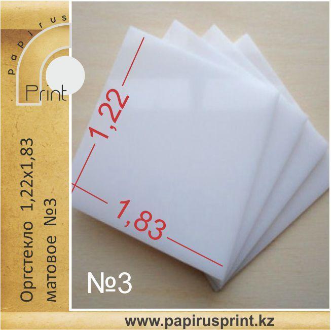 Оргстекло матовое (№3) 1,22 х 1,83м