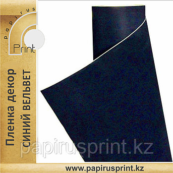 Пленка декор (вельвет синий) 1,35м