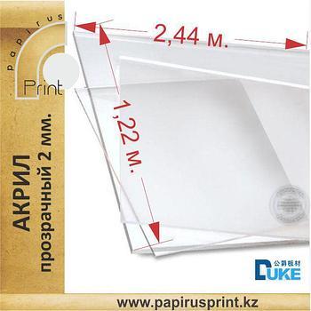 Акрил (прозрачный) 2 мм / 1.26 х 2.48 мм