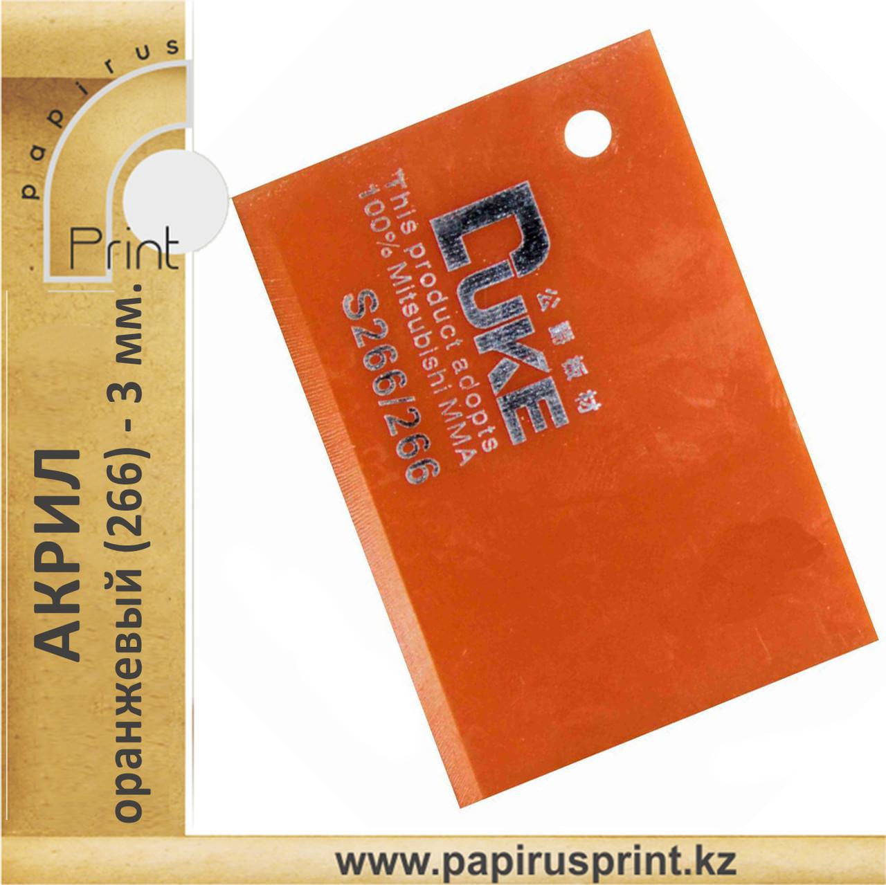 Оранжевый акрил 3 мм №266 1.26 х 2.48 мм