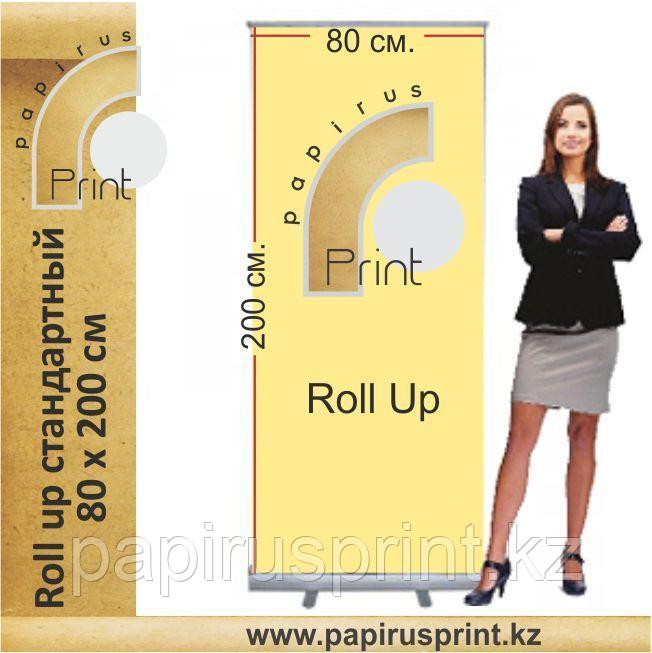 Рекламный стенд Roll Up80х200 см.