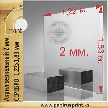 "Зеркальный акрил ""Серебро"" 2 мм / 1.22 х 1.83 мм"