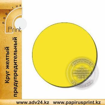 Круг желтый предупредительный 150мм