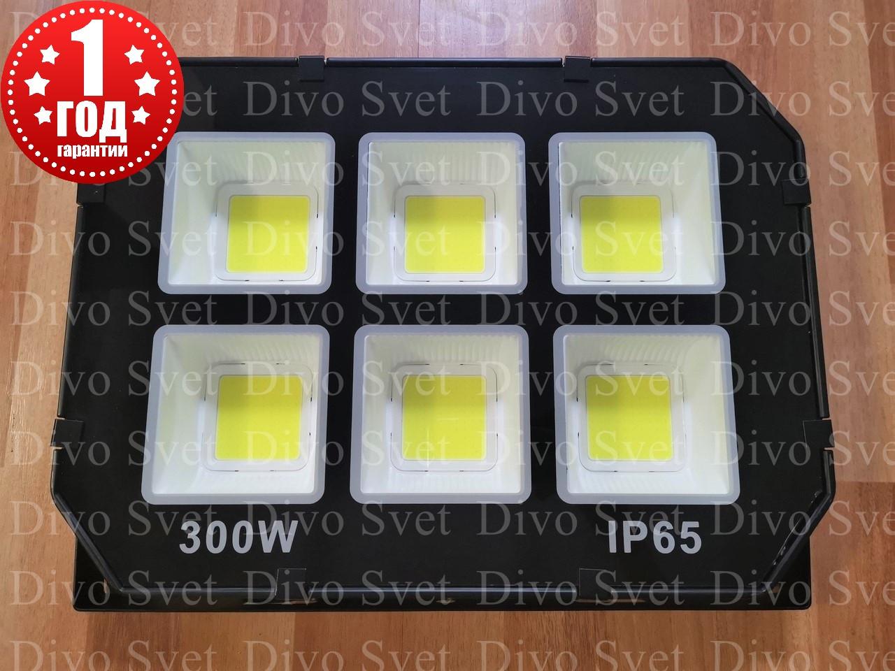 """Прожектор светодиодный GL 300 W """"Стандарт"""" серия. Прожекторы уличные IP65, чёрный корпус."""