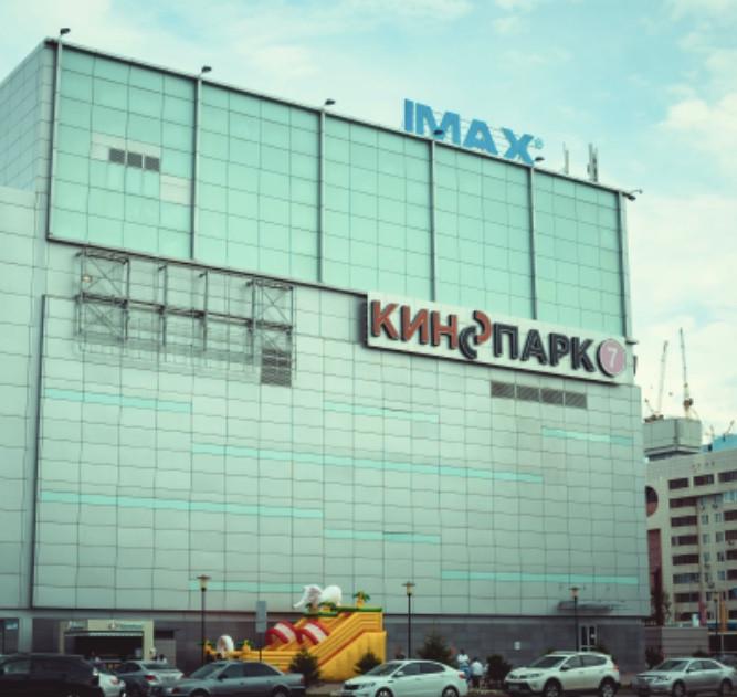 Kinopark 7 IMAX Keruen г. Астана