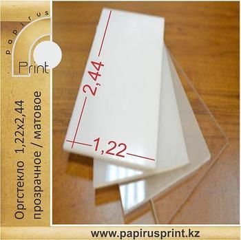 Оргстекло прозрачное, матовое (1,22м х 2,44м)