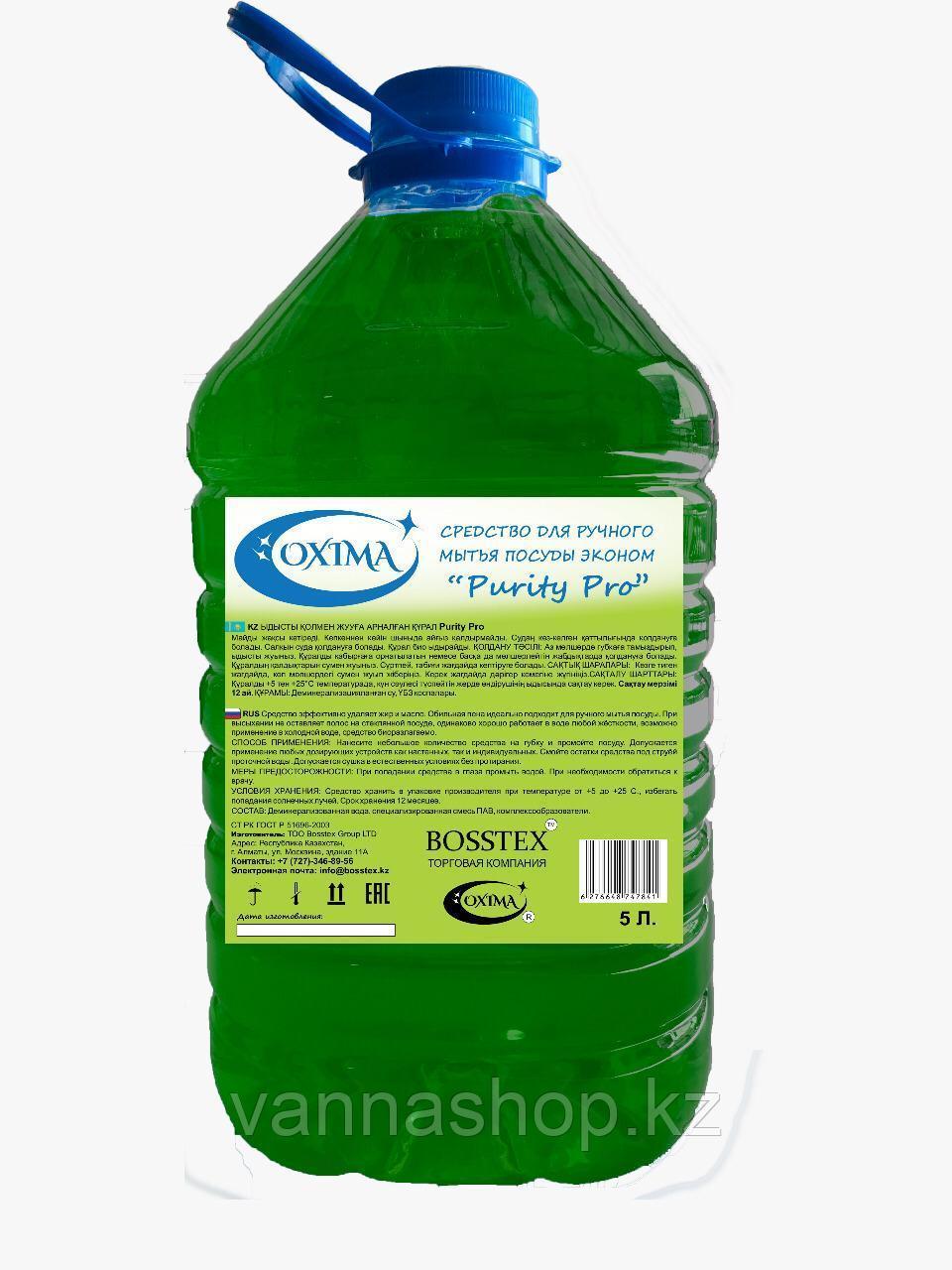 OXIMA Средство для ручного мытья посуды Эконом