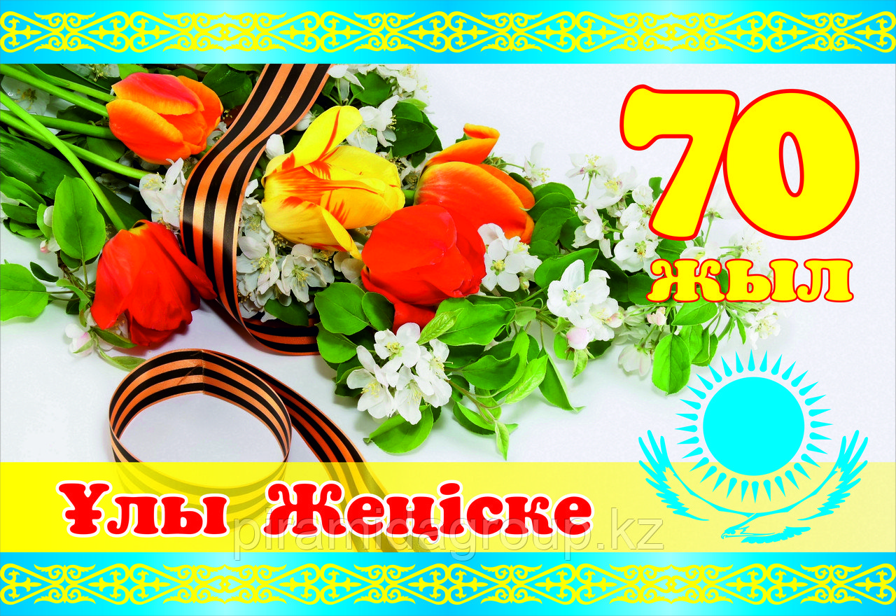Баннер для гос.учреждений на казахском языке
