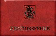 Удостоверения и пропуска, фото 3