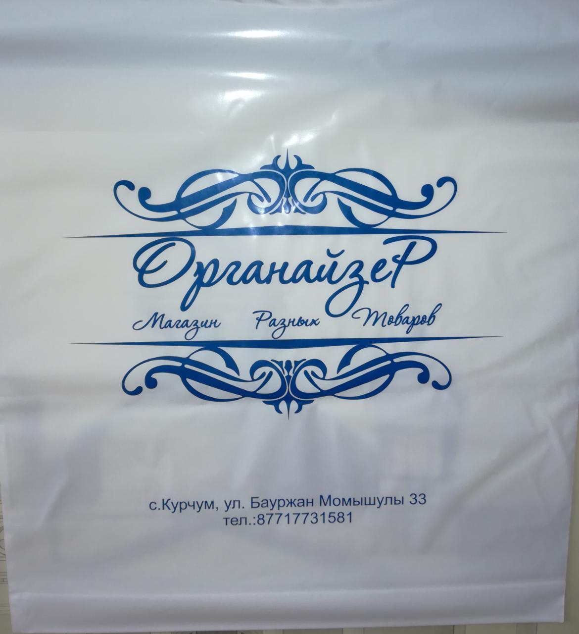 Нанесение логотипа на пакет
