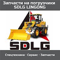 Бендикс стартера для погрузчиков SDLG LG952, LG953, LG958, LG959 WD10 /WD615