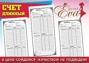 """Бумажная продукция """"Счета"""", 21х10см, 50 листов"""