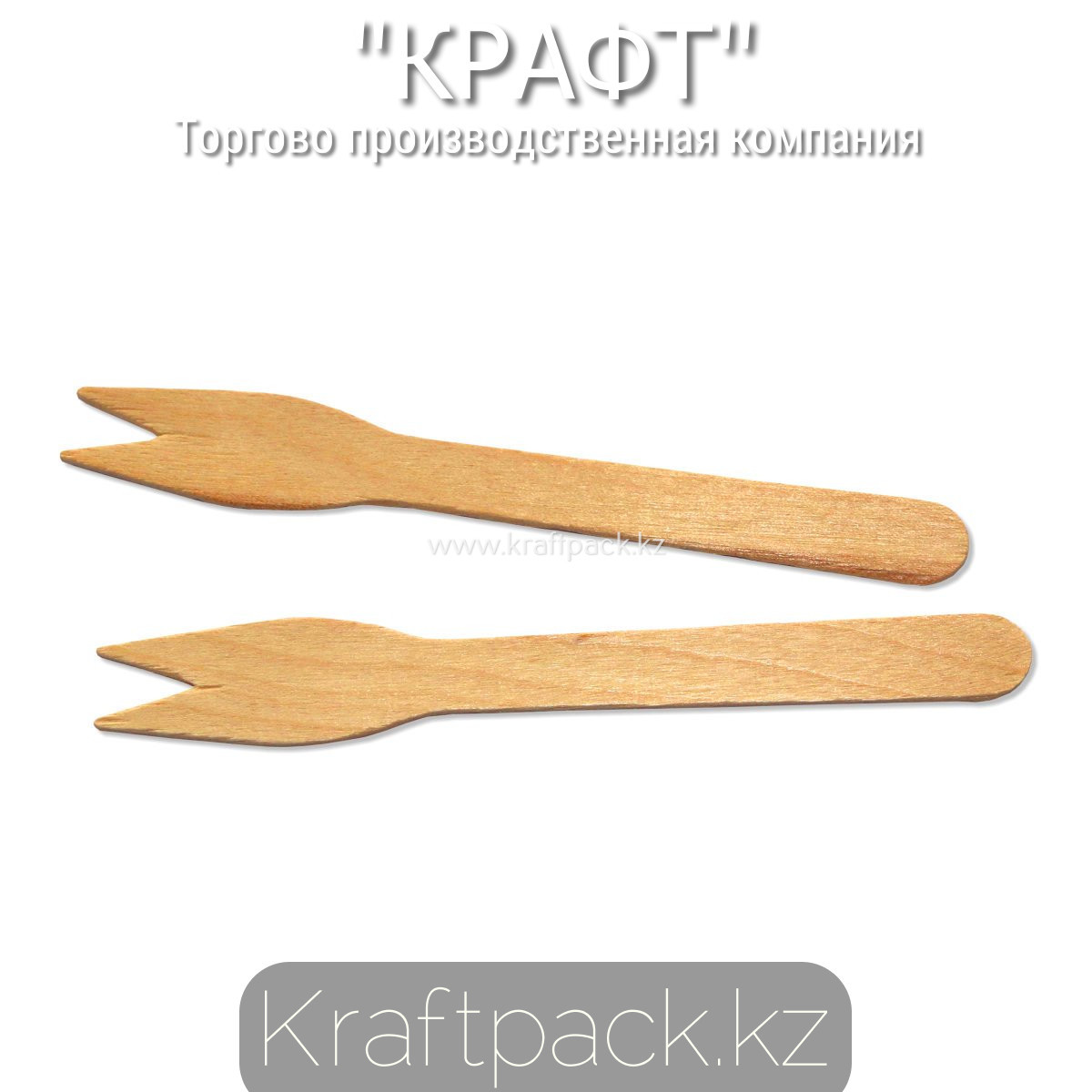Вилка деревянная для картофеля фри 120мм (500шт/уп)