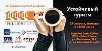 1 MILLION CUPS в Алматы