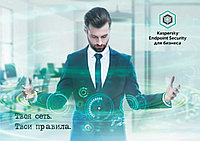 Kaspersky Endpoint Security for Business Universal (Универсальный)