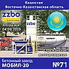 Заключен контракт на поставку бетонного завода МОБИЛ-20