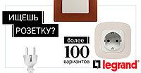 Электроустановочные изделия Legrand серии Etika