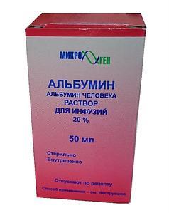 Альбумин 20% 50мл. (Альбумин человека, раствор для инфузий)