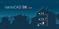 NanoCAD ВК (одно рабочее место) на 1 год (сетевая, дополнительное место)