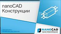 NanoCAD Конструкции 6.x, модуль Фундаменты <- nanoCAD Конструкции 5.x, модуль Фундаменты