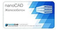 NanoCAD СПДС Железобетон 4.x (локальная) <- nanoCAD Plus 11.x (локальная)