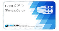 NanoCAD СПДС Железобетон, update subscription (одно рабочее место)