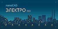 "NanoCAD Электро, модуль ""3D Моделирование (ACIS)"", update subscription (одно рабочее место)"