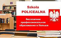 ПОЛИЦЕАЛЬНАЯ ШКОЛА / SZKOLA POLICEALNA/ POLAND