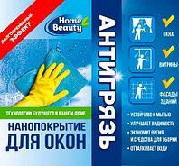 Нанопокрытие для окон и фасадов АнтиГрязь Home Beauty [на 16 кв.м]