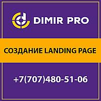 Landing page ключ