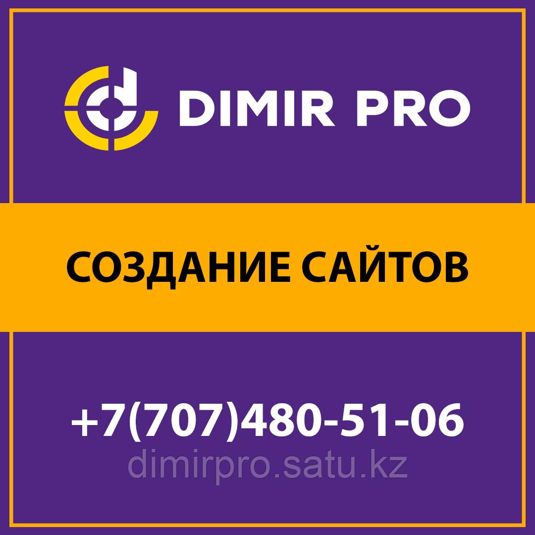Разработка сайтов Павлодар