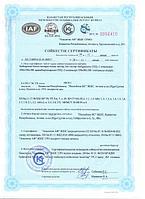 Сертификат соответствия 2019 - 2020 год