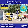 Заключен контракт на поставку бетонного завода КОМПАКТ-30, г. Атырау