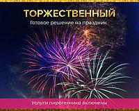 "Салют ""Торжественный"""
