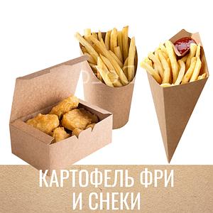 Упаковка для картофеля Фри, куриных крыльев и снеков.